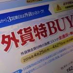 外貨は月末に買え!住信SBIネット銀行の「外貨特BUY日」で為替手数料がなんとタダ!