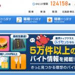 バイトを始めただけでお祝い金が貰えるジョブセンスから妻が2.2万円貰った話