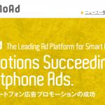 この弱小ブログにもAMoAdからインフィード広告の提案を頂いた話